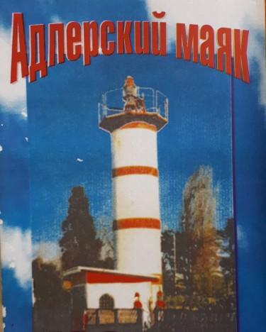 адлерский маяк.jpg